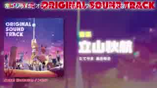 けものフレンズ2BGM「広大なパークへ!」