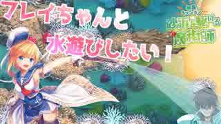 【フレイと】砂浜を駆ける魔術師【千年戦争アイギス】