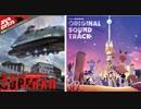 「スーパーX2」と「広大なパークへ!」の比較・マッシュアップ【すぎやまこういち・けもフレ2】