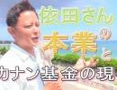 【沖縄の声】依田さんの本業とカナン基金/めんそーれやんばるin東村[桜R1/7/17]