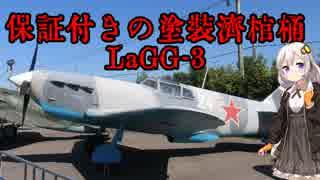【VOICEROID解説】3分でわかる独ソ戦兵器解説【LaGG-3】