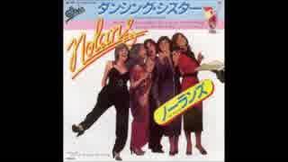 1980年07月31日 洋楽 「ダンシング・シスター」(ノーランズ)