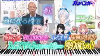 【超人女子戦士ガリベンガーV】オープニングをピアノ演奏したマン