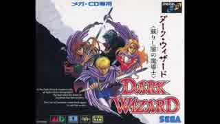 1993年11月12日 ゲーム ダークウィザード~蘇りし闇の魔導師 BGM 「03 シオン~雄渾」