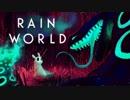 【Switch DLゲーほぼ日実況#477】「Rain World」その1【Ciao_Ringoのショートショート】