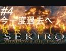 弐週目:#4〝クラゲ〟の成長を感じる【SEKIRO】