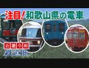 【近畿令和鉄道旅2019 #7】紀ノ川沿いを西へ@高野山→和歌山電鐵(修正)