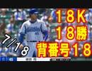 【プロスピ2019】綾部翔物語「18」に懸ける思い【ゆっくり実況】