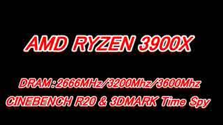 AMD RYZEN 3900X DRAM:2666/3200/3600 Benchmark test