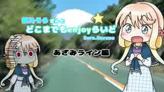 【自転車車載】桜乃そらさんとどこまでもenjoyらいど1 あざみライン編
