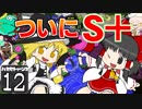 【Splatoon2】ハカセトゥーン2 第12話 ~ラストゥーン~【...