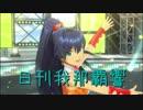 日刊 我那覇響 第2142号 「スタ→トスタ→」 【ソロ】