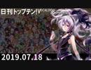 日刊トップテン!VOCALOID&something【日刊ぼかさん2019.07.18】