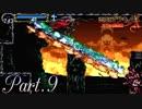 【悪魔城ドラキュラX】ただやりたいゲームを楽しむ実況【月下の夜想曲】 Part9