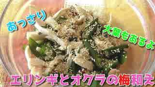 【低糖質】エリンギとオクラの梅和え~あっさりしているのに焼酎、日本酒に合うんです~