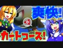 【マリオメーカー2】自作コースで魔理沙の爽快カートコース...