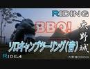 バイクソロキャンプでBBQしてみた 大野城RIDING Ride.4
