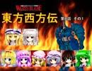 【東方卓遊戯】 東方西方伝 8-1 【ワースブレイド】