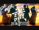 《LIVE風音響》誠-Live for Justice - 浦島坂田船