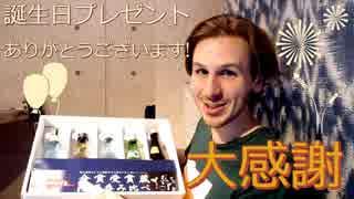 誕生日プレゼントの開封動画  -- 大感謝ビ