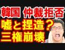 韓国が元徴用工問題で第三国仲裁を完全拒否、文在寅の輸出規制撤回発言を無慈悲に粉砕した日本政府に称賛の嵐!次の制裁は…w【KAZUMA Channel】