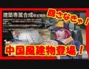 【ライフアフター】花火イベントに中国風家具が追加!?イベントを少し御紹介♪