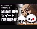 鳩山由紀夫ツイート「新聞記者」