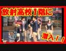 【ライフアフター】新イベント!放射高校1階に潜入!!