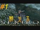参週目#1【ノーロック&HUD表示無し】〝クラゲ〟の映え【SEKIRO】源一郎戦(一回目)
