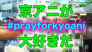 【京アニ火災】京アニが大好きです。みんなで応援しよう。 #prayforkyoani