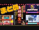 【いいとこどり】第一回!会ちょモンド・ユカイ長時間生祭!いい感じまとめ動画!