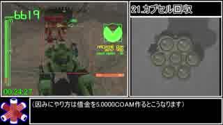 初代アーマード・コア RTA 50分28秒(WR