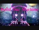 【東方MMD-PV】Build Our Machine【宮古芳香】