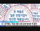 韓国 京畿道教育庁が学校の日帝残滓を取り除き親日清算教育を推進w