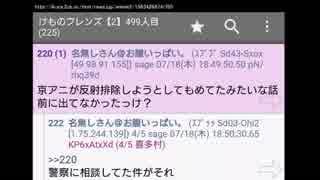 京アニ、反社会的勢力を排除しようと警察に相談してた #prayforkyoani