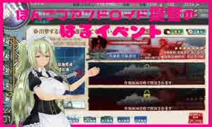 ポンコツアンドロイドメイド提督の2019春イベント~E2甲~そのろく