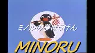 ミノルピングー 「ミノルの夢ぼうけん」