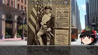 【9分半動画】偉大なジョージ・ワシントン