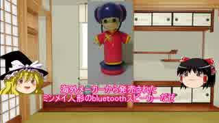 ゆっくりによる玩具紹介 PART5 ミンメイ人形 Bluetoothスピーカー