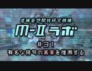 """厨二病ラジオ『M-Ⅱラボ』#31 有名な俳句の""""真実""""を推測する"""