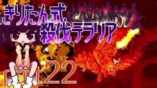 【Terraria Calamity】 きりたん式 殺伐テラリアpart22 【VOICEROID実況】