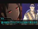 【クトゥルフ神話TRPG】竹取物語 カオスオブムーン part5【ゆっくりTRPG】