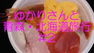 ゆかりさんと青森・北海道旅行 #2