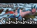 【ドラクエビルダーズ2】 Part66 獣魔兵団に勝利!飛行兵団現るの巻 【ゆっくり実況】
