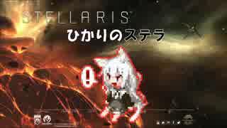 【Stellaris】ひかりのステラ 1番星