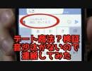 【検証】16日目「デート商法?既読スルーされたので質問してみた」(YouTubeで『てぃかし』を検索!)