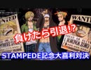 「ONE PIECE STAMPEDE」公開記念大喜利!!負けたら引退します!!【ワンピ―ス大喜利part3】