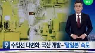 日本の特別扱い解除が韓国の急所と気付き慌てて国産製品と輸入多角化推進w