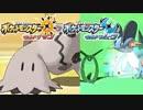 【ポケモンUSUM】色ヌシミミッキュと草