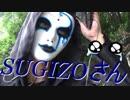 【LUNASEA X JAPANのSUGIZOさんと】 会談 【叶わず】